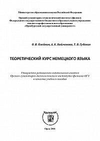 Айгуль Байменова -Теоретический курс немецкого языка