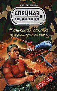 Андрей Дышев -Крымская ракета средней дальности