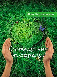 Юлия Погорельцева - Обращение к сердцу