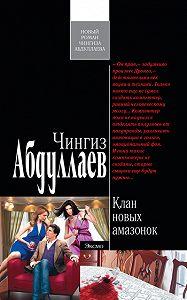 Чингиз Абдуллаев -Клан новых амазонок