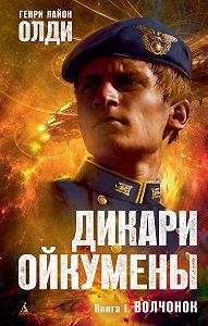 Генри Лайон Олди -Волчонок