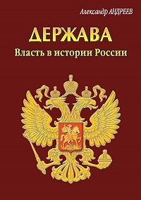 Александр Радьевич Андреев - Держава. Власть в истории России