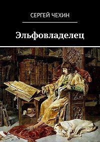 Сергей Чехин -Эльфовладелец