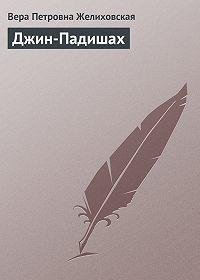 Вера Петровна Желиховская -Джин-Падишах