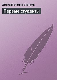 Дмитрий Мамин-Сибиряк -Первые студенты