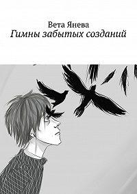 Вета Янева -Гимны забытых созданий