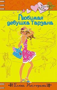 Елена Нестерина -Любимая девушка Тарзана