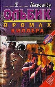 Александр Ольбик -Промах киллера