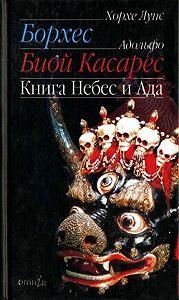 Хорхе Борхес -Книга небес и ада