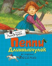 Астрид Линдгрен -Пеппи Длинныйчулок в стране Веселии