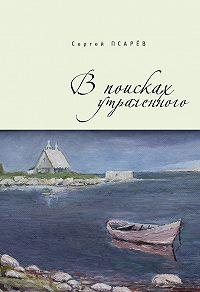 Сергей Псарев - В поисках утраченного