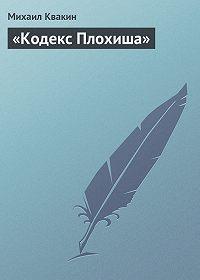 Михаил Квакин -«Кодекс Плохиша»