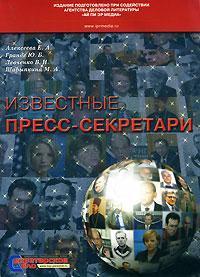 Марина Шарыпкина, Юлия Гранде - Тони Сноу, пресс-секретарь Джорджа Буша (младшего)