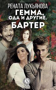 Рената Лукьянова -Гемма, ода и другие. Бартер