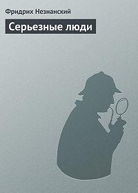 Фридрих Незнанский - Серьезные люди