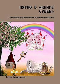 Елена Королевская -Пятно в «Книге судеб». Сказки Мартын Мартыныча. Приключение второе