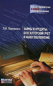 Т. М. Панченко -Займы и кредиты: бухгалтерский учет и налогообложение