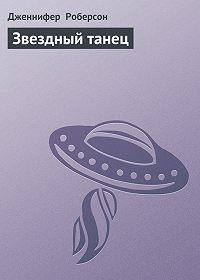 Дженнифер Роберсон -Звездный танец