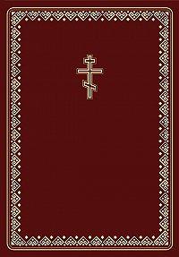 Священное писание - Библия на чувашском языке