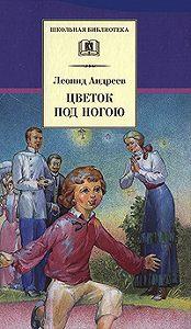 Леонид Андреев -Баргамот и Гараська