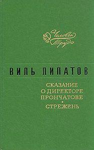 Виль Липатов - Стрежень