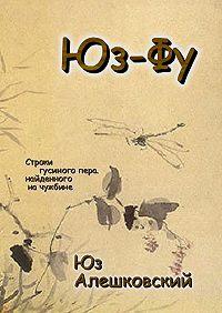 Юз Алешковский -Юз-Фу. Строки гусиного пера, найденного начужбине