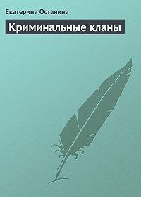 Екатерина Останина - Криминальные кланы