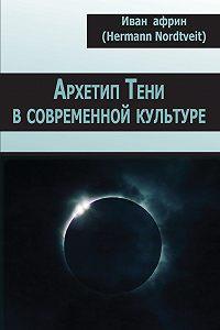 Иван Африн -Архетип Тени в современной культуре