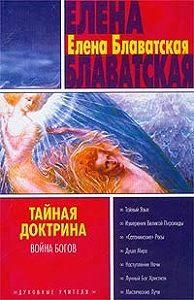 Елена Блаватская -Тайная доктрина. Том II