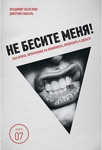 Дмитрий Снисарь -Не бесите меня! Как время, потраченное на конфликты, превратить в деньги