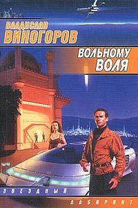 Владислав Виногоров - Вольному воля