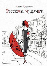 Алиса Чудакова -Рассказы чудачки. Любовные рассказы