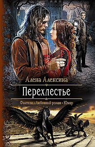 Алёна Алексина -Перехлестье