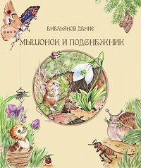 Денис Емельянов - Мышонок и Подснежник (сборник)