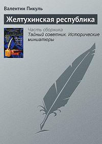 Валентин Пикуль -Желтухинская республика