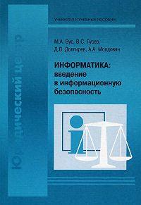 Александр Молдовян -Информатика: введение в информационную безопасность