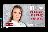 Екатерина Крупина -101 совет менеджеру по подбору персонала