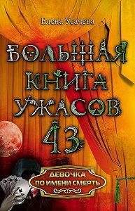 Елена Усачева - Девочка по имени смерть