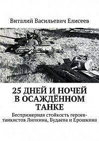 Виталий Елисеев -25 дней и ночей в осаждённом танке