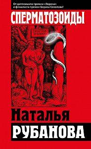 Наталья Рубанова -Сперматозоиды
