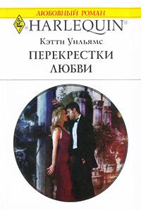 Кэтти Уильямс - Перекрестки любви