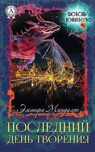 Элеонора Мандалян -Последний день творения
