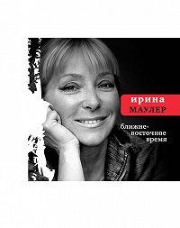 Ирина Маулер - Ближневосточное время