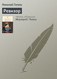Николай Гоголь -Ревизор