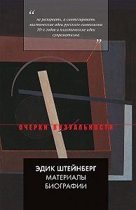 Эдик Штейнберг - Материалы биографии
