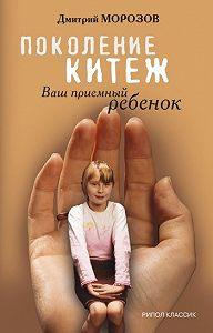 Дмитрий Владимирович Морозов -Поколение Китеж. Ваш приемный ребенок