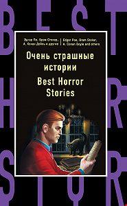 Монтегю Джеймс -Очень страшные истории / Best Horror Stories