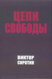 Виктор Сиротин -Цепи свободы. Опыт философского осмысления истории
