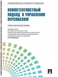 Коллектив авторов -Управление персоналом: теория и практика. Компетентностный подход в управлении персоналом