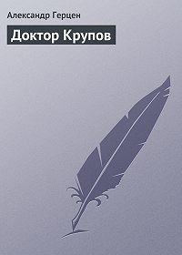 Александр Герцен -Доктор Крупов